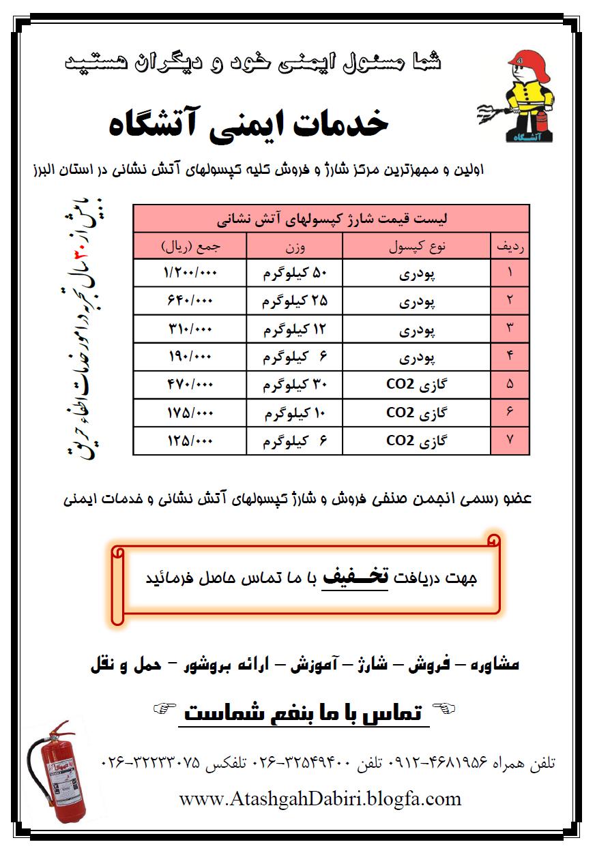 سایت رسمی احمدغزلان قیمت کپسول میریفیکا